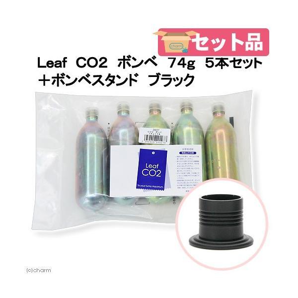 Leaf CO2 ボンベ 74g 5本セット+ボンベスタンド ブラック付き 関東当日便|chanet
