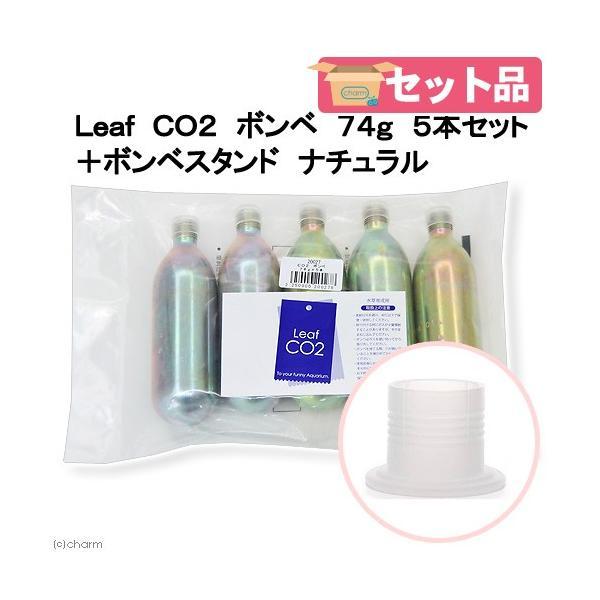 Leaf CO2 ボンベ 74g 5本セット+ボンベスタンド ナチュラル付き 関東当日便|chanet