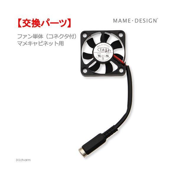 マメデザイン マメキャビネット用 ファン4010単体(コネクタ付) 交換部品 関東当日便|chanet