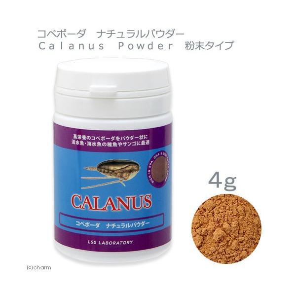 コペポーダナチュラルパウダー Calanus Powder 粉末タイプ 4g 稚魚用 サンゴ 関東当日便|chanet