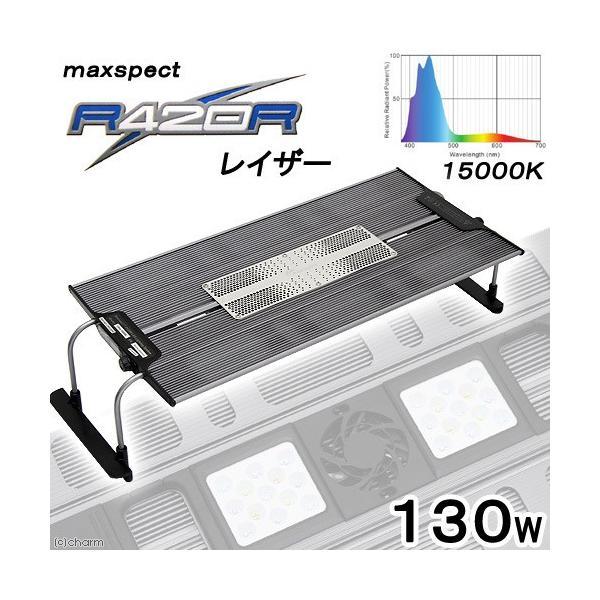 maxspect LEDライティングシステム レイザー R420R 130W 15000K 沖縄別途送料 関東当日便|chanet