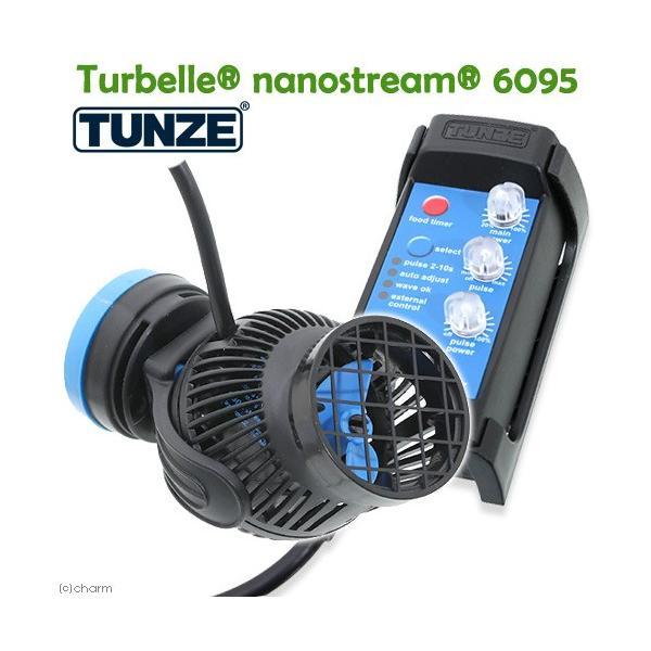 TUNZE Nanoストリーム 6095 サーキュレーター 海水魚 サンゴ 水流 沖縄別途送料 関東当日便 chanet