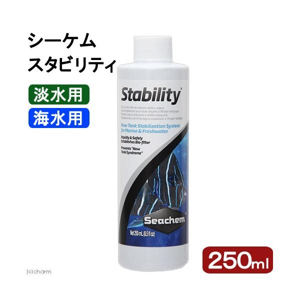 Seachem シーケム スタビリティ Stability 250ml 淡水・海水用 関東当日便|chanet