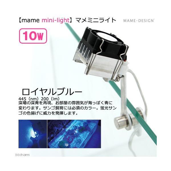 マメデザイン マメミニライト 10W RB(ロイヤルブルー)(mame mini−light) 沖縄別途送料 関東当日便|chanet