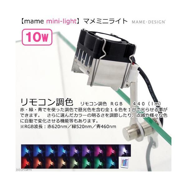 マメデザイン マメミニライト 10W 調色(RGB)(mame mini−light) 沖縄別途送料 関東当日便|chanet