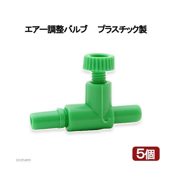 エアー調整バルブ 5個 プラスチック製 関東当日便|chanet