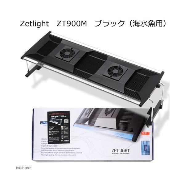 Zetlight ZT900M ブラック(海水魚用) サンゴ 水槽用照明 LEDライト 沖縄別途送料 関東当日便|chanet