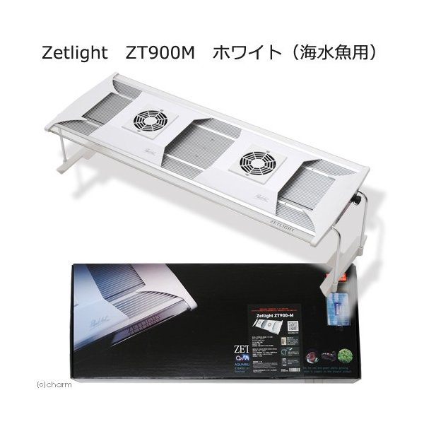 Zetlight ZT900M ホワイト(海水魚用) サンゴ 水槽用照明 LEDライト 沖縄別途送料 関東当日便 chanet