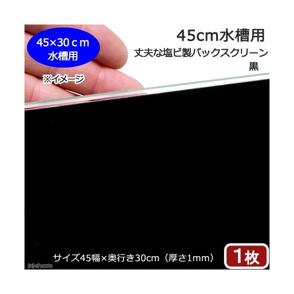 45cm水槽用 丈夫な塩ビ製バックスクリーン 45×30cm 黒