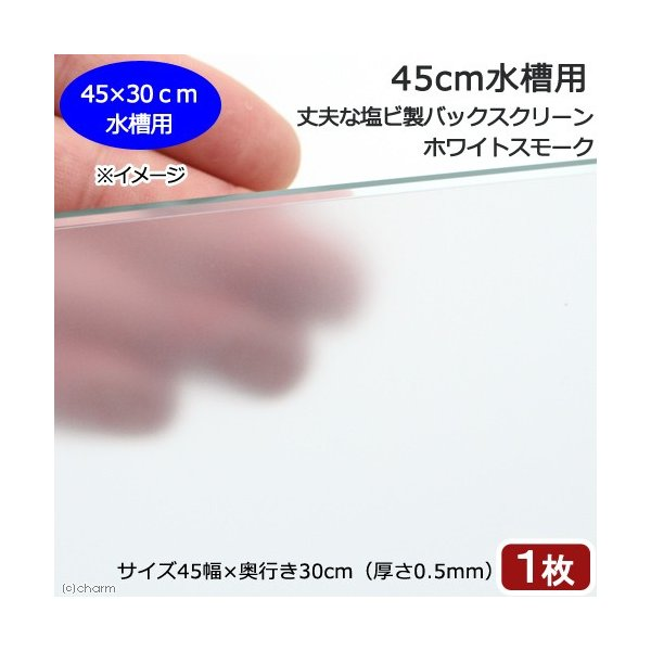 45cm水槽用 丈夫な塩ビ製バックスクリーン 45×30cm ホワイトスモーク