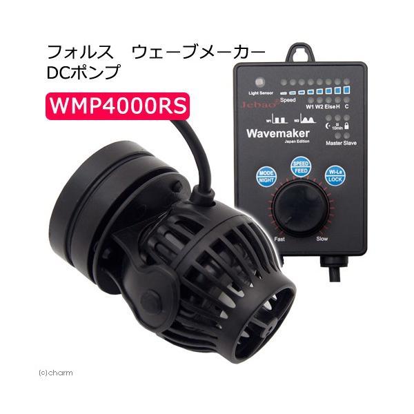 フォルス ウェーブメーカー DCポンプ WMP4000RS サーキュレーター 海水魚 サンゴ 水流 沖縄別途送料 関東当日便|chanet