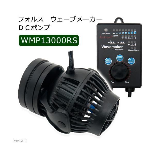 フォルス ウェーブメーカー DCポンプ WMP13000RS サーキュレーター 海水魚 サンゴ 水流 沖縄別途送料 関東当日便|chanet