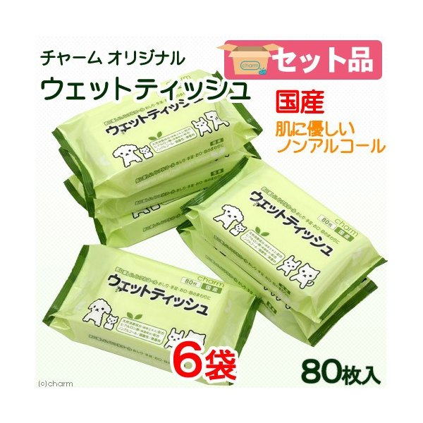 肌に優しいヒアルロン酸配合ノンアルコールチャームオリジナルウェットティッシュ80枚×6袋お一人様1点限り