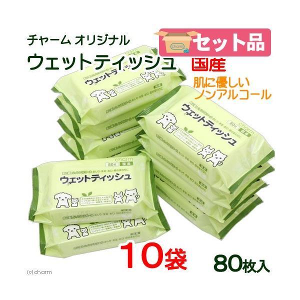 肌に優しいヒアルロン酸配合ノンアルコールチャームオリジナルウェットティッシュ80枚×10袋お一人様1点限り