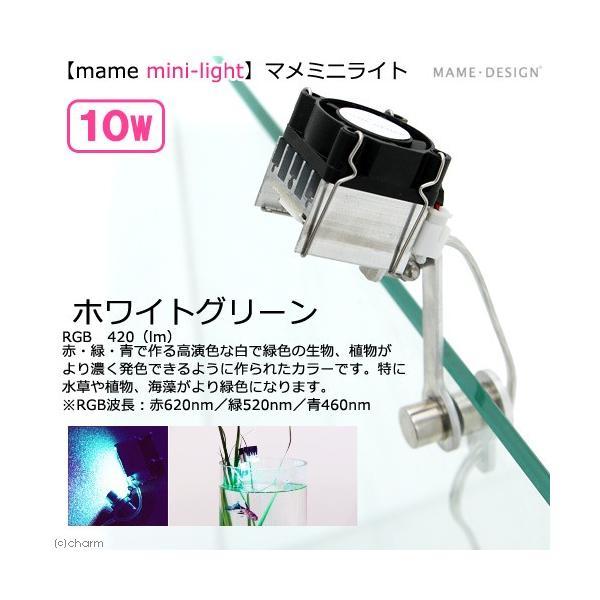 マメデザイン マメミニライト 10W WG(ホワイトグリーン)RGB (mame mini−light) 沖縄別途送料 関東当日便|chanet