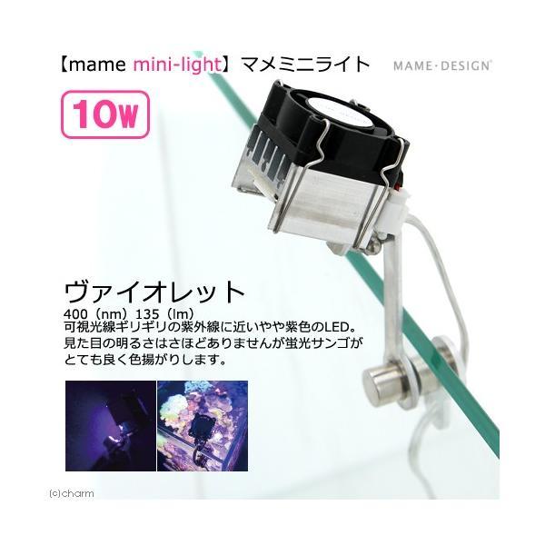 マメデザイン マメミニライト 10W VT(ヴァイオレット) (mame mini−light) 沖縄別途送料 関東当日便|chanet