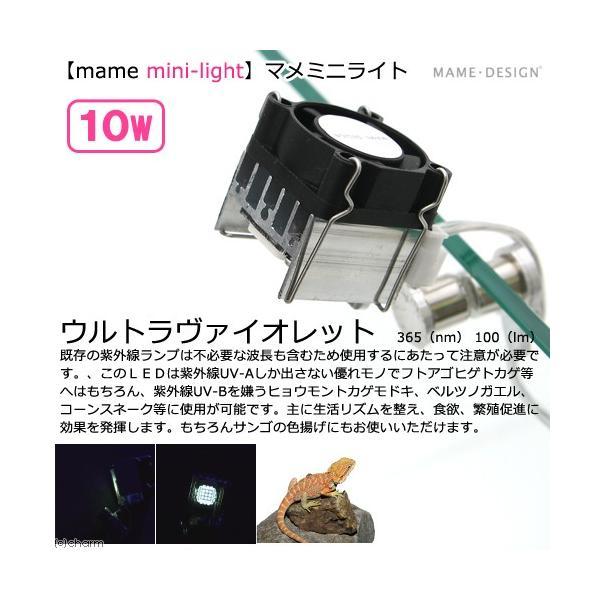 マメデザイン マメミニライト 10W UV(ウルトラヴァイオレット) (mame mini−light) 沖縄別途送料 関東当日便|chanet