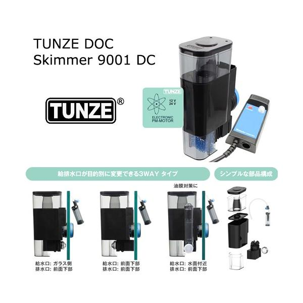 TUNZE DOC Skimmer 9001 DC プロテインスキマー 海水魚 サンゴ 水流 沖縄別途送料 関東当日便|chanet
