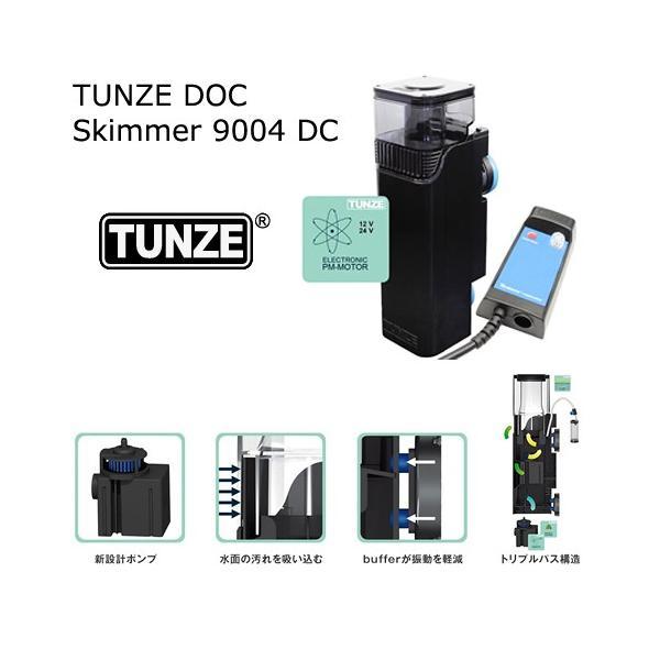 TUNZE DOC Skimmer 9004 DC プロテインスキマー 海水魚 サンゴ 水流 沖縄別途送料 関東当日便|chanet