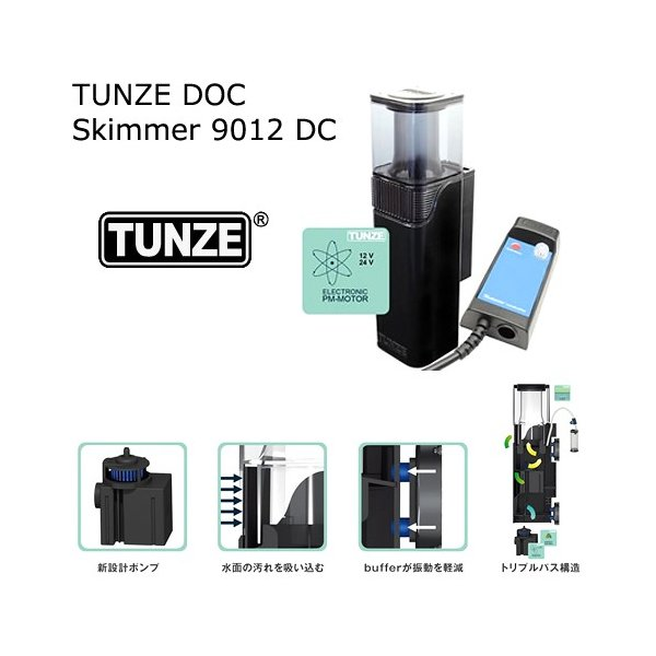 TUNZE DOC Skimmer 9012 DC プロテインスキマー 海水魚 サンゴ 水流 沖縄別途送料 関東当日便|chanet