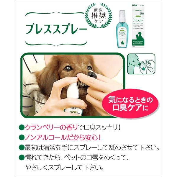 ライオン ペットキッス ブレススプレー 犬・猫用 80ml 犬 デンタルケア 関東当日便|chanet|02