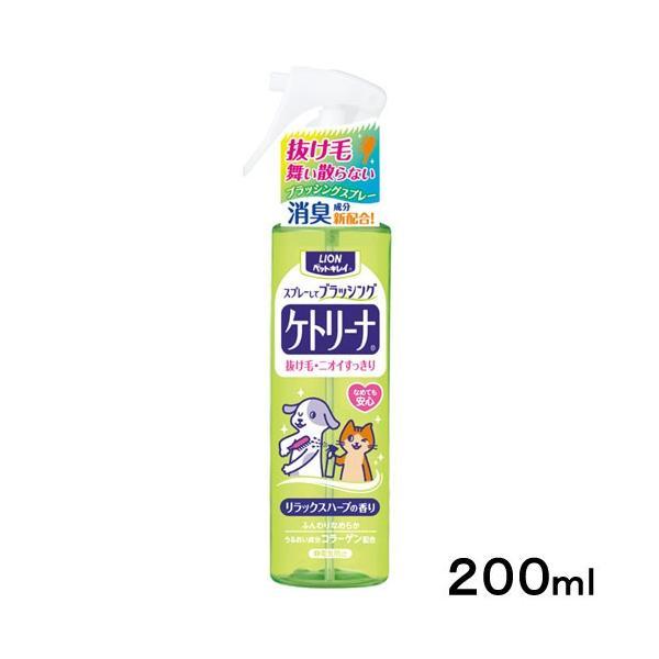 ライオン ペットキレイ ケトリーナ リラックスハーブの香り 200ml 関東当日便|chanet