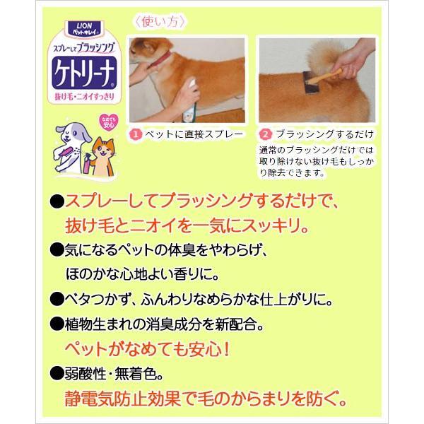 ライオン ペットキレイ ケトリーナ リラックスハーブの香り 200ml 関東当日便|chanet|02