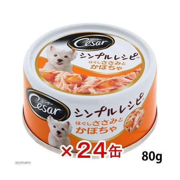 シーザーシンプルレシピ ほぐしささみとかぼちゃ 80g 24缶入り ドッグフード