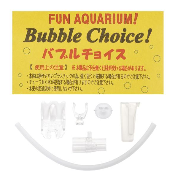 チョイス バブル発生器 バブルチョイス Bubble Choice ディフューザー 関東当日便 chanet 02
