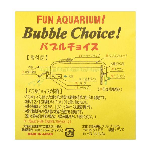 チョイス バブル発生器 バブルチョイス Bubble Choice ディフューザー 関東当日便 chanet 03