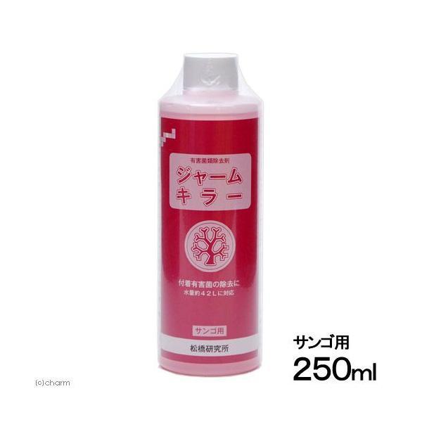 有害菌類除去剤 ジャームキラー サンゴ用 250ml 抗菌剤 トリートメント 海水専用 関東当日便|chanet