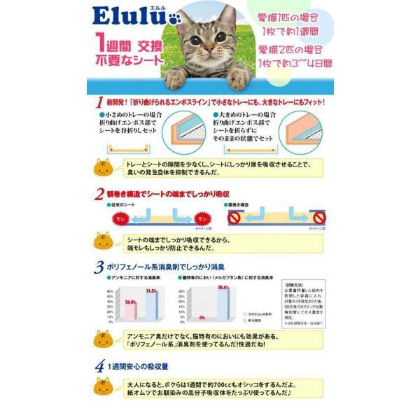 エリエール Elulu(エルル) 超消臭システムトイレ用シート 20枚入 5袋入り ペットシーツ 同梱不可 関東当日便 chanet 02