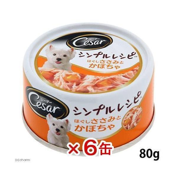 シーザーシンプルレシピ ほぐしささみとかぼちゃ 80g 6缶入り ドッグフード シーザー