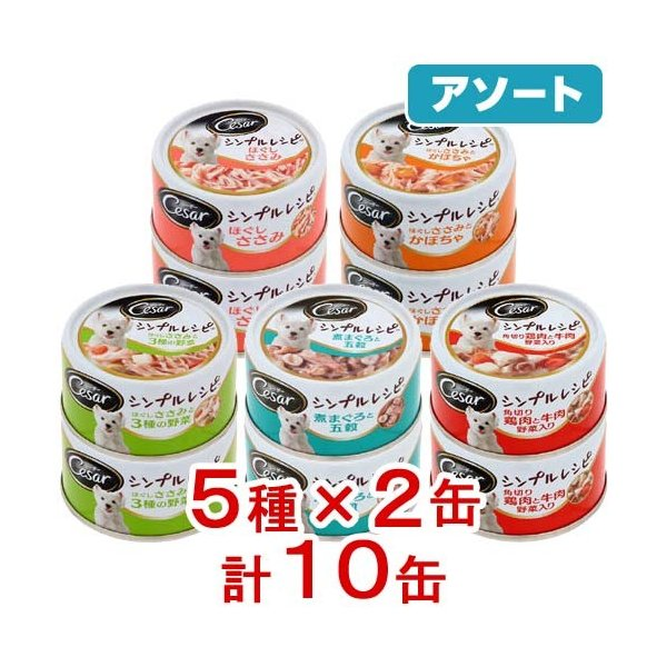 アソート シーザーシンプルレシピ 80g 5種各2缶 ドッグフード シーザー 関東当日便|chanet