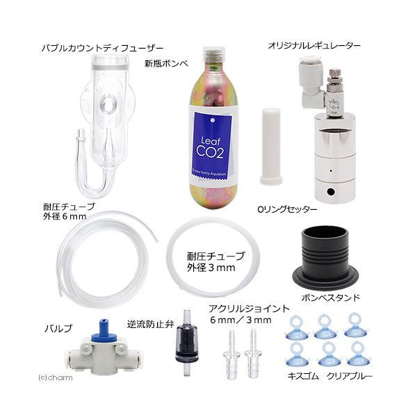 CO2フルセット チャームオリジナル コンパクトレギュレーター Cセット(3mm対応)おまけ付き 沖縄別途送料 関東当日便|chanet|02