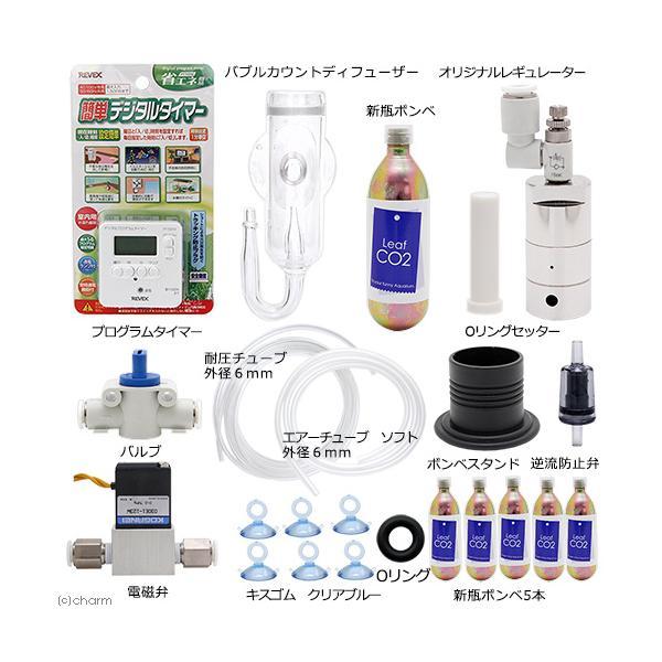 CO2フルセット チャームオリジナルコンパクトレギュレーターBセットDX(6mm対応電磁弁&タイマー付き)おまけ付き 沖縄別途送料 関東当日便|chanet|02