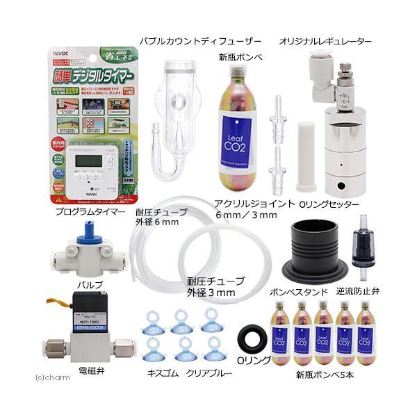 CO2フルセット チャームオリジナルコンパクトレギュレーターDセットDX(3mm対応電磁弁&タイマー付き)おまけ付き 沖縄別途送料 関東当日便|chanet|02