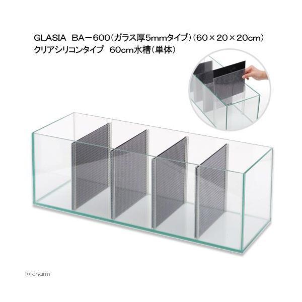 GLASIAベタBA−600(ガラス厚5mmタイプ)(60×20×20cm)クリアシリコンタイプ(単体)沖縄別途