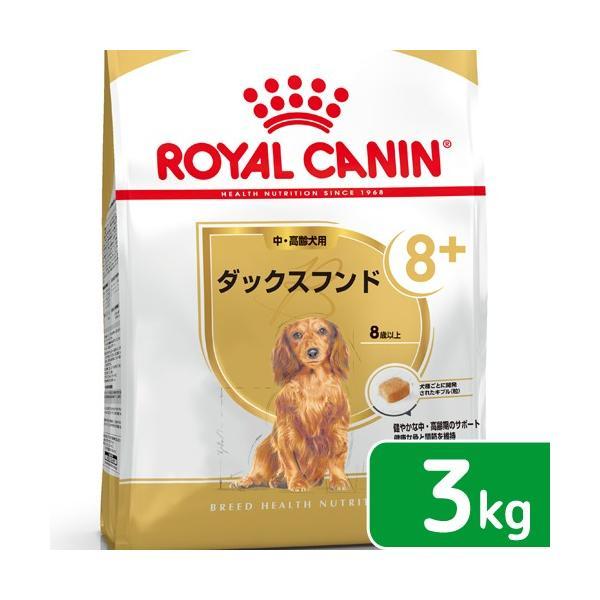 ロイヤルカナン ダックスフンド 中・高齢犬用 3kg ジップ付 関東当日便|chanet