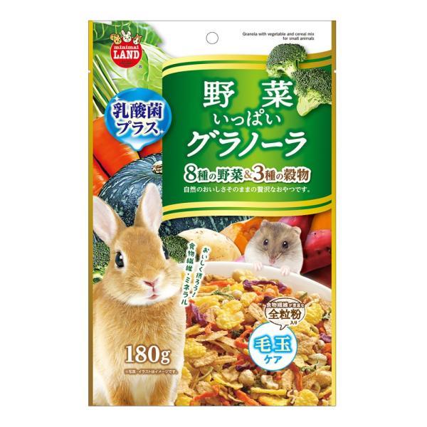 |マルカン 野菜いっぱいグラノーラ 180g おやつ うさぎ ハムスター