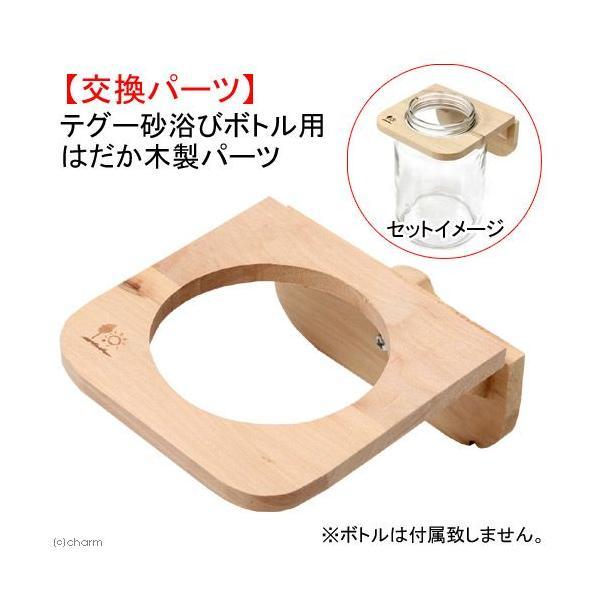 三晃商会SANKOデグー砂浴びボトル用はだか木製パーツ交換パーツ