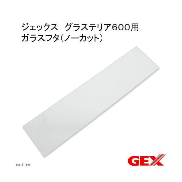 GEX グラステリア600用 ガラスフタ (ノーカット)(幅57.8×奥行14.1cm、厚さ3mm) 関東当日便 chanet