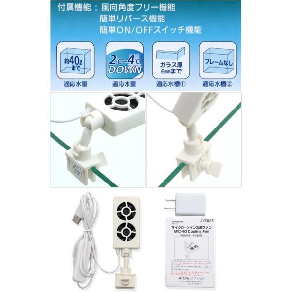 エヴァリス マイクロツイン冷却ファン MIC−40 関東当日便|chanet|02