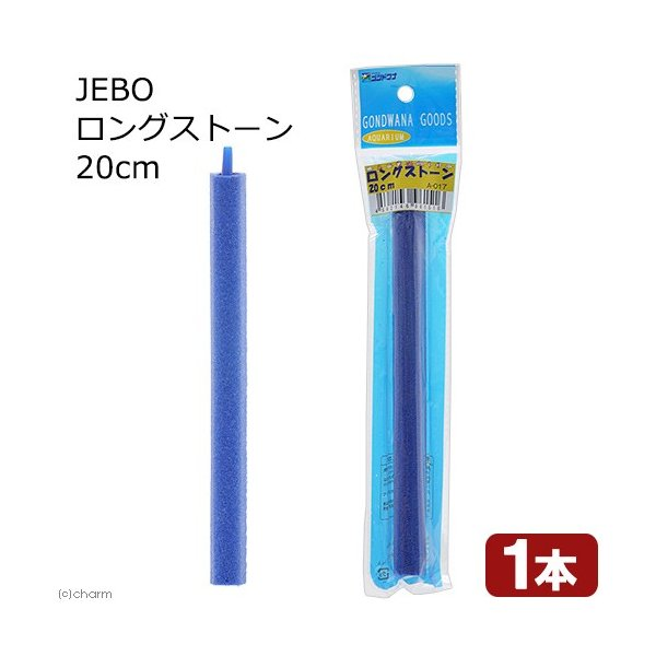 JEBO ロングストーン 20cm 関東当日便|chanet