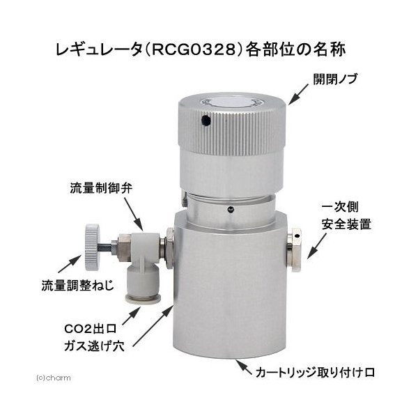CO2フルセット AURA RCG0328・専用スタンド バブルカウンター付き 沖縄別途送料 関東当日便|chanet|03