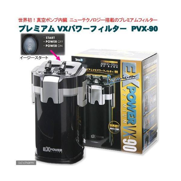 テトラ プレミアム VXパワーフィルター PVX−90 水槽用外部フィルター 沖縄別途送料