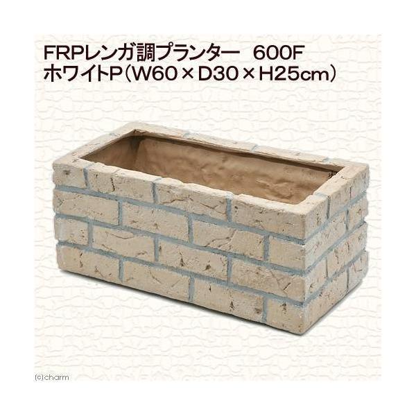 FRPレンガ調プランター 600F ホワイトP(W60×D30×H25cm) お一人様1点限り