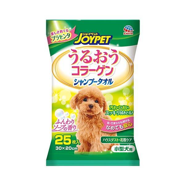 ハッピーペット シャンプータオル 小型犬用 25枚 関東当日便 chanet