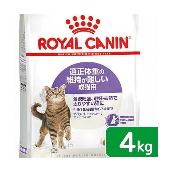 ロイヤルカナン 猫 アペタイト コントロール ステアライズド 成猫用 4kg 3182550805278 お一人様5点限り ジップ付 関東当日便|chanet