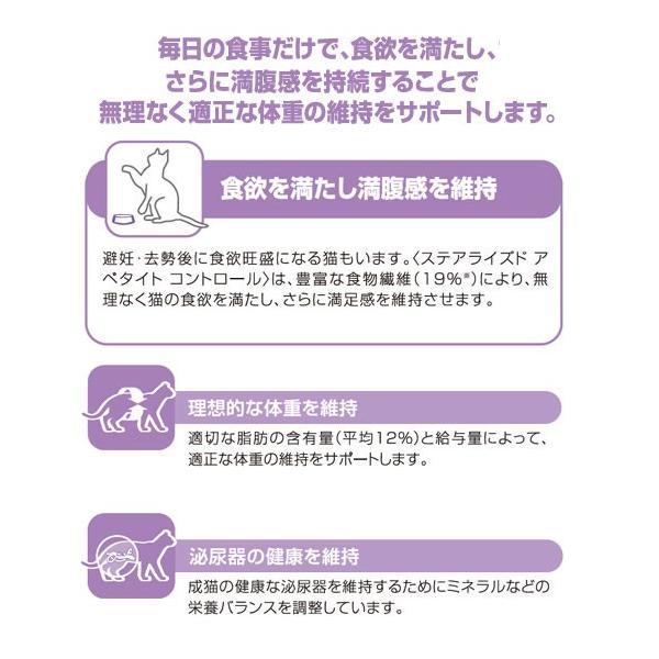 ロイヤルカナン 猫 アペタイト コントロール ステアライズド 成猫用 4kg 3182550805278 お一人様5点限り ジップ付 関東当日便|chanet|02